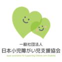 日本小児障がい児支援協会、旧称:日本小児障がいマッサージ普及協会