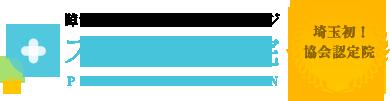 障がい児のための医療マッサージ プラナ治療院 埼玉初!協会認定院