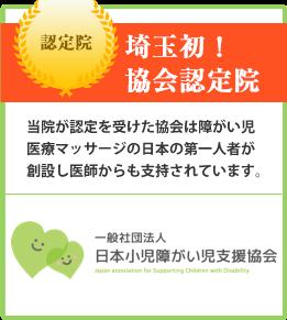 埼玉初!協会認定院 当院が認定を受けた協会は障がい児医療マッサージの日本の第一人者が創設し医師からも支持されています。 MaHC 日本小児障がいマッサージ普及協会