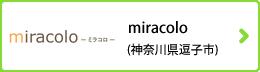 miracolo (神奈川県逗子市)