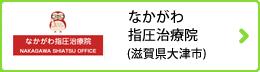 なかがわ指圧治療院 (滋賀県大津市)