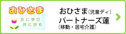 おひさま(児童ディ)パートナーズ蓮(移動・居宅介護)