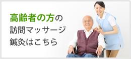 高齢者の方の訪問マッサージ鍼灸はこちら